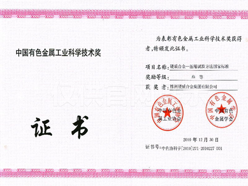20101230-4 Cemented Carbide Compression Test Method National Standard 3rd Prize