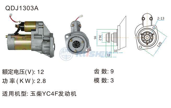 型號:QDJ1303A