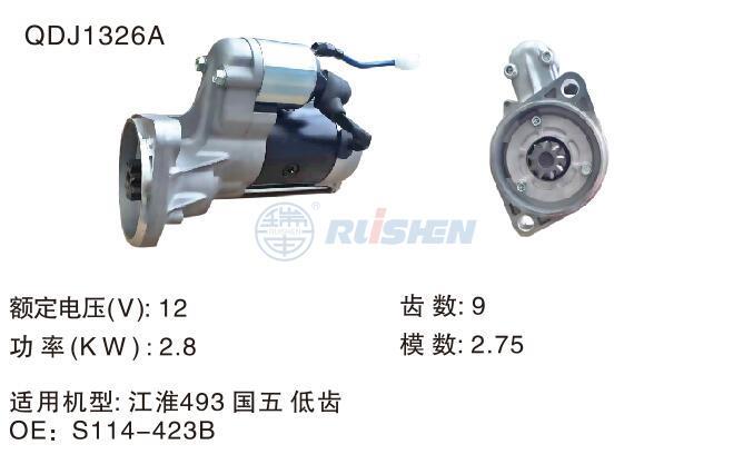 型號:QDJ1326A
