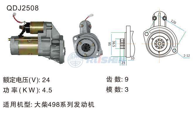 型號:QDJ2508