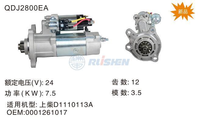 型號:QDJ2800EA