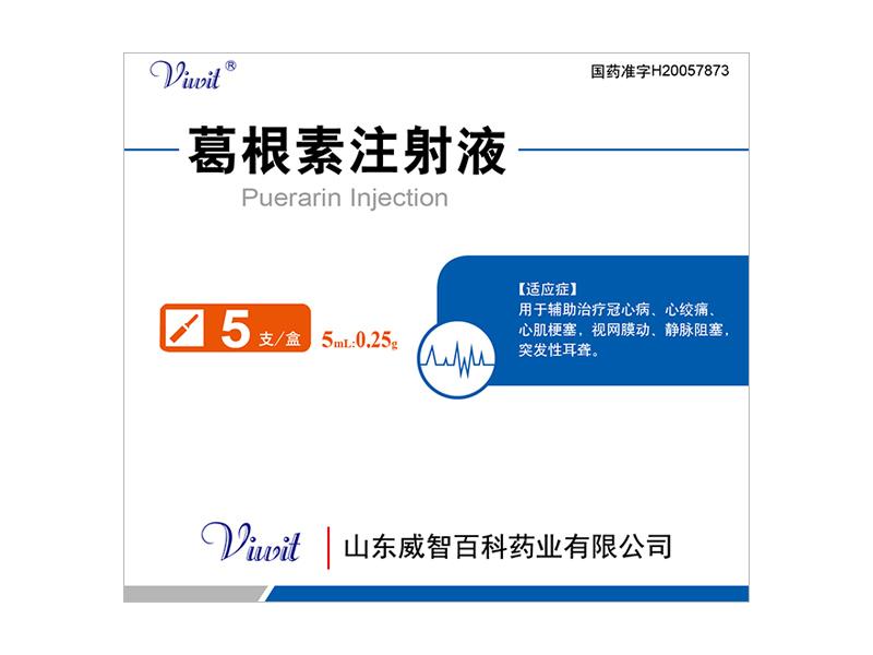 葛根素注射液 5ml:0.25g