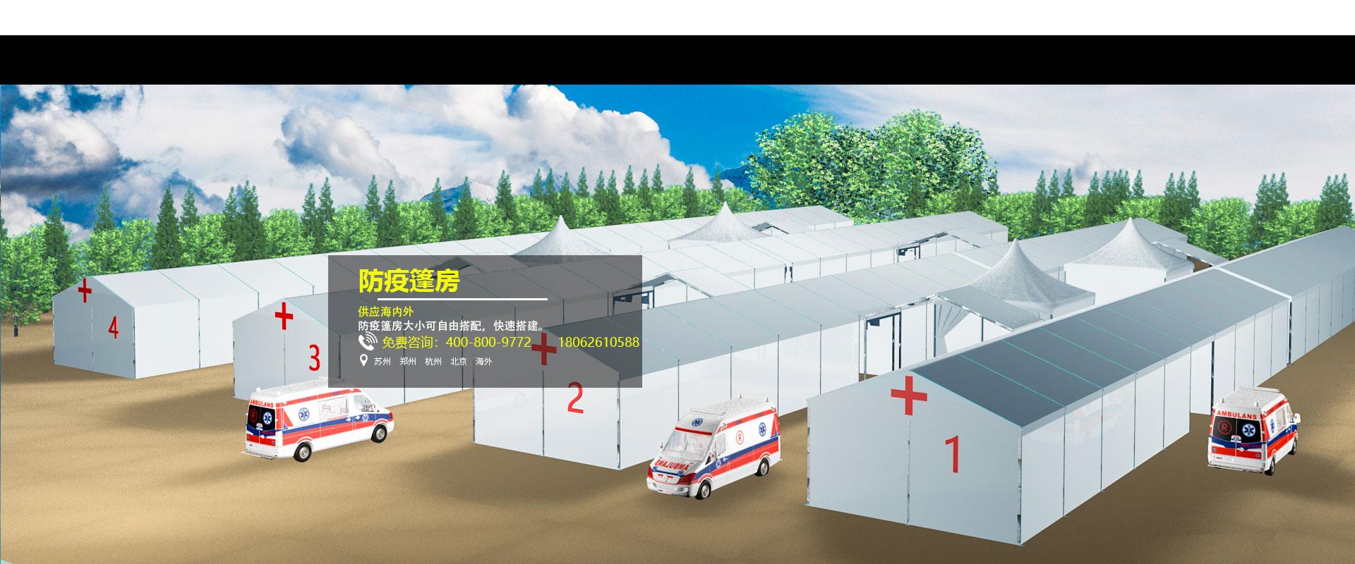 防疫篷房威斯伯特鋁合金PVC檢疫棚房