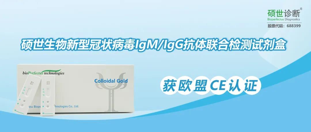 硕世生物新型冠状病毒IgM/IgG抗体联合检测试剂盒(胶体金法) 获得欧盟CE认证