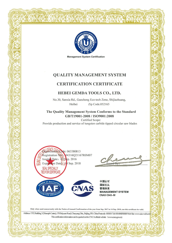 我公司順利取得9001質量管理體系認證