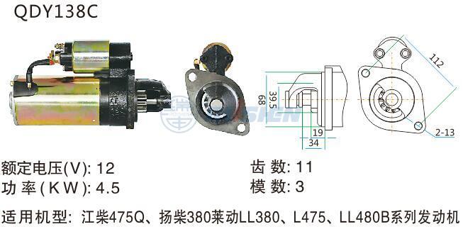 型號:QDY138C