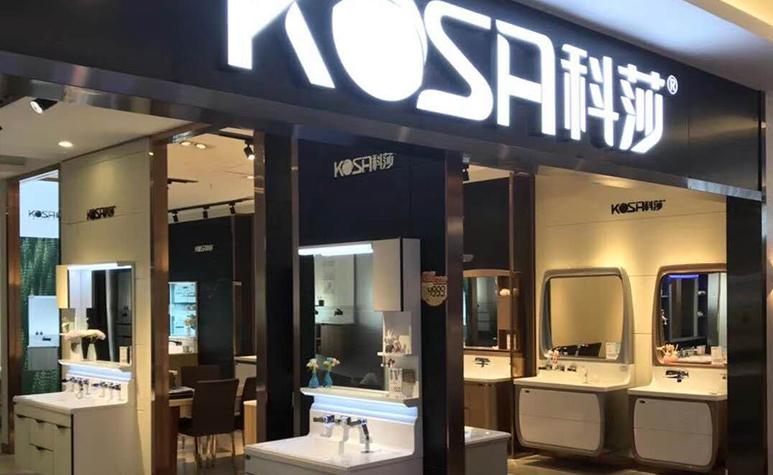 科莎加盟店
