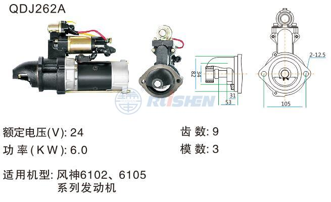 型號:QDJ262A