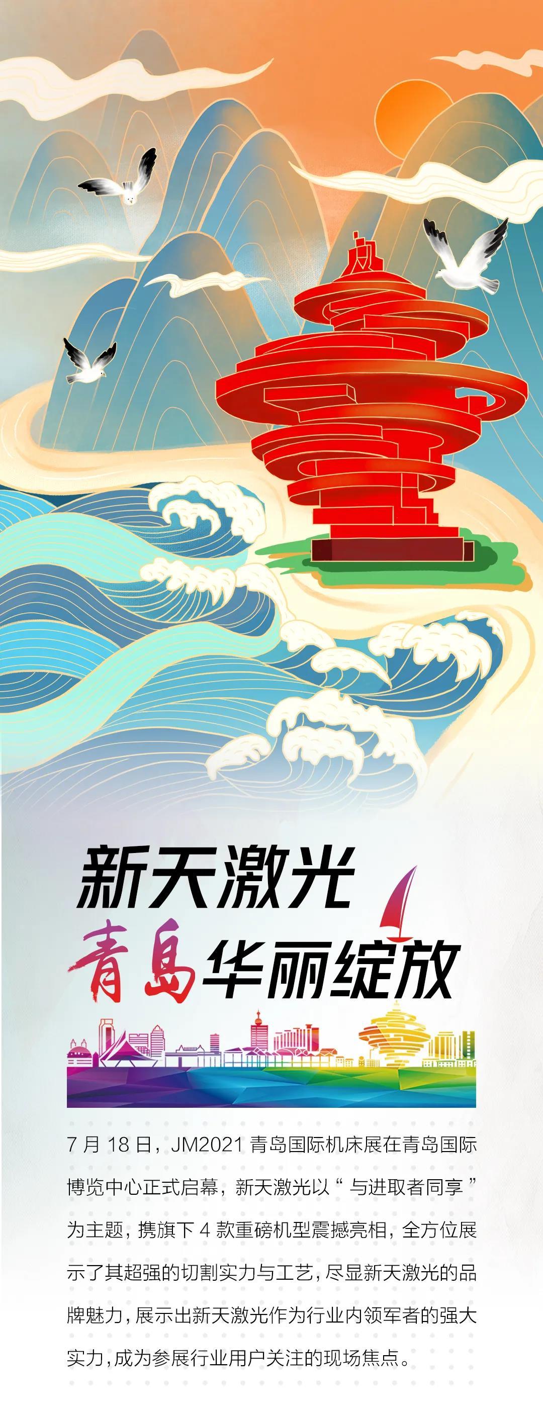 新天激光绽放(JM2021)青岛国际机床展