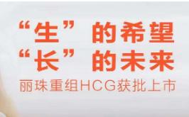 """""""生""""的希望,""""長""""的未來——麗珠重組HCG獲批上市"""