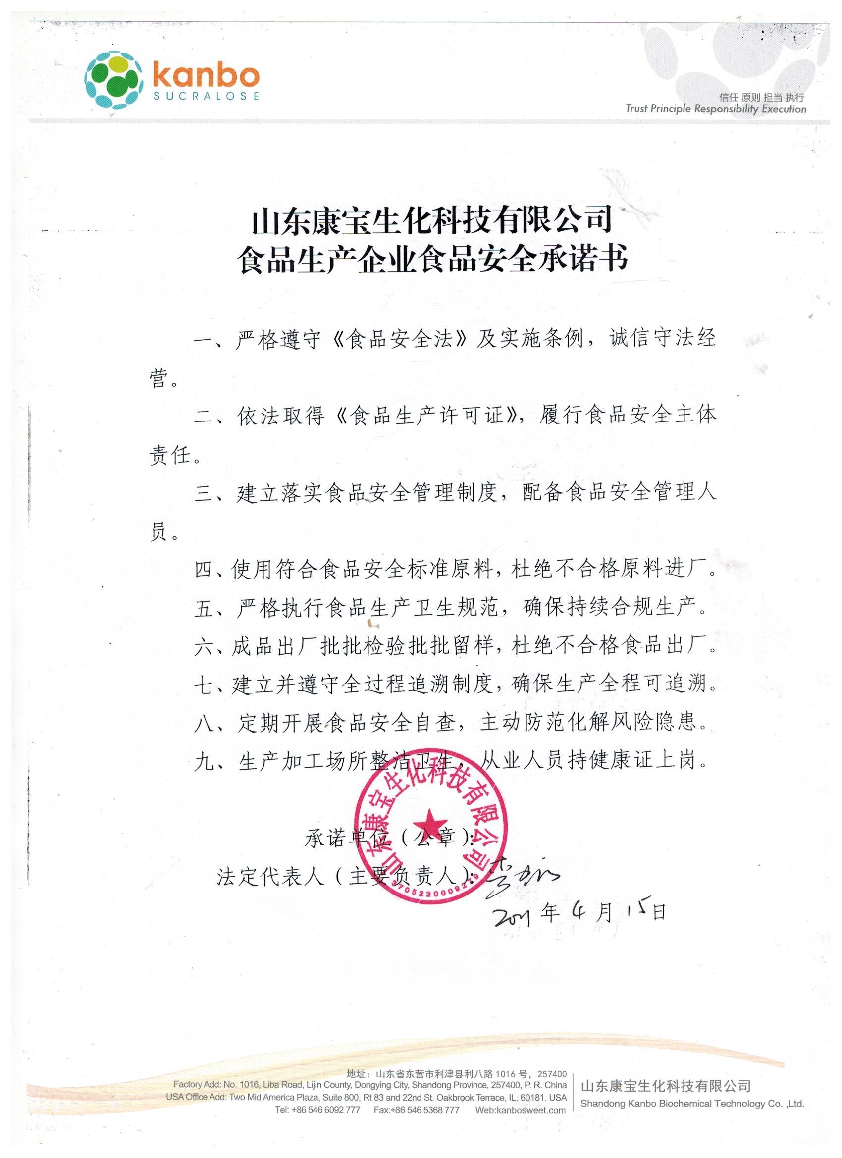 山東康寶生化科技有限公司食品安全承諾書