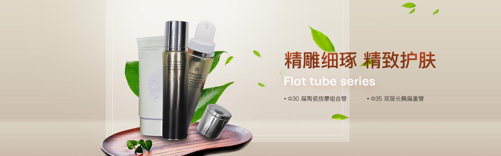扁管系列 | Flat tube series