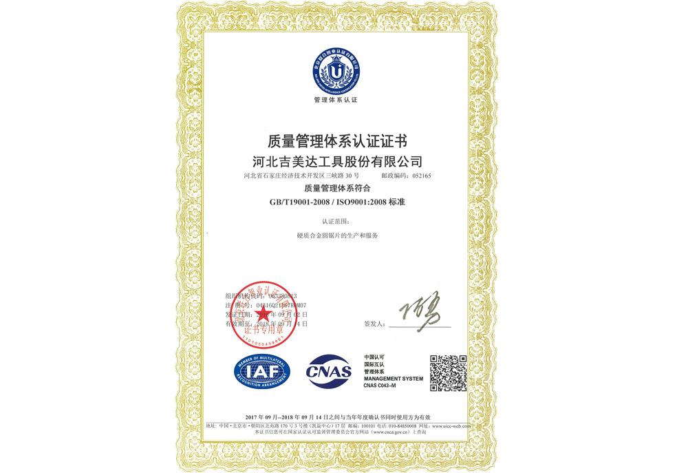 ISO9001:2008證書