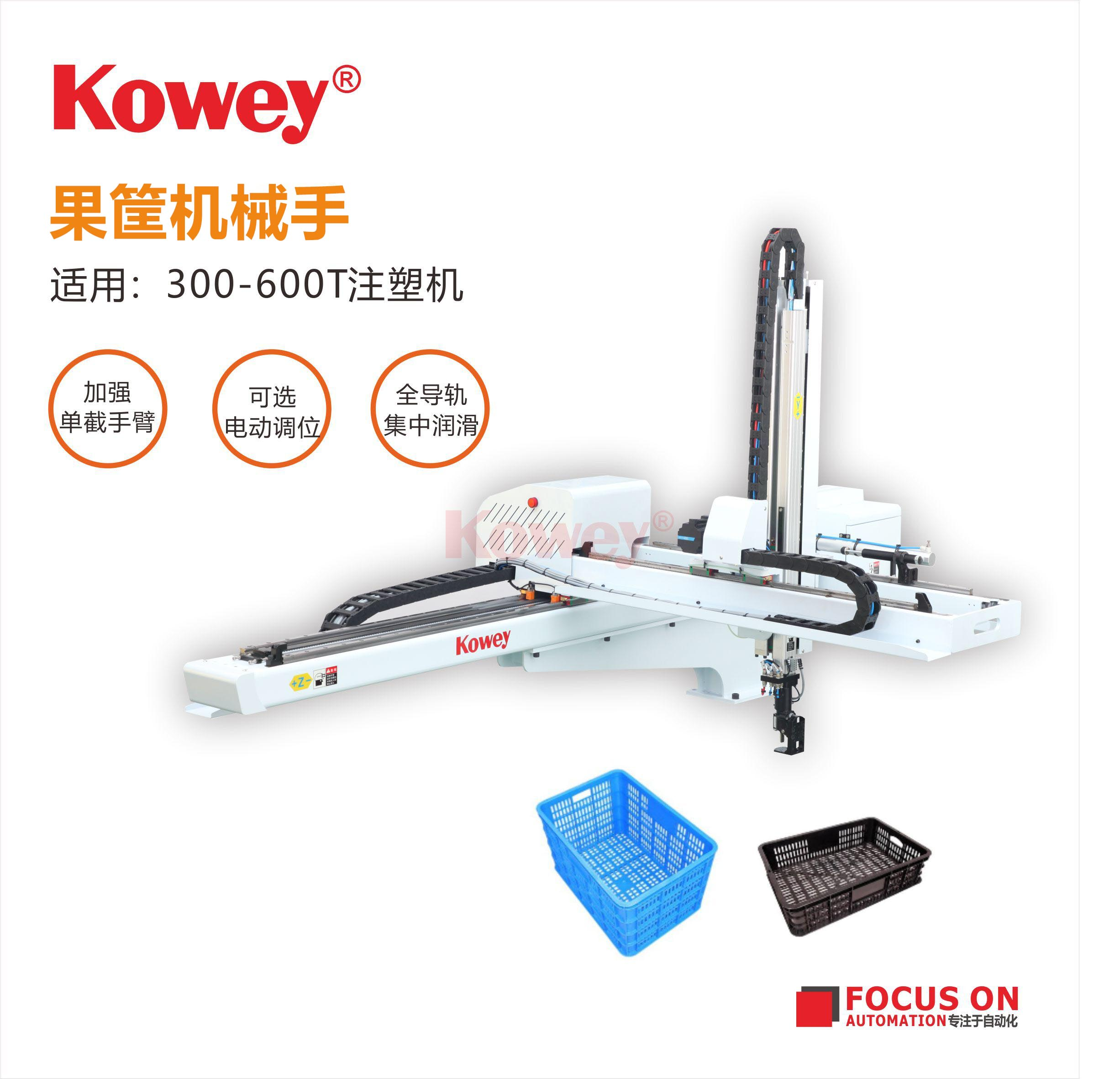 注塑機械手-果筐機械手-果框機械手-塑料筐取件機械手