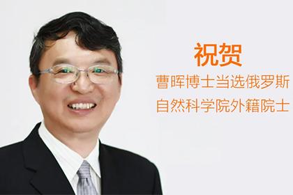 祝贺曹晖博士当选俄罗斯自然科学院外籍院士