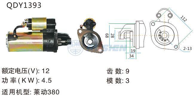 型號:QDY1393