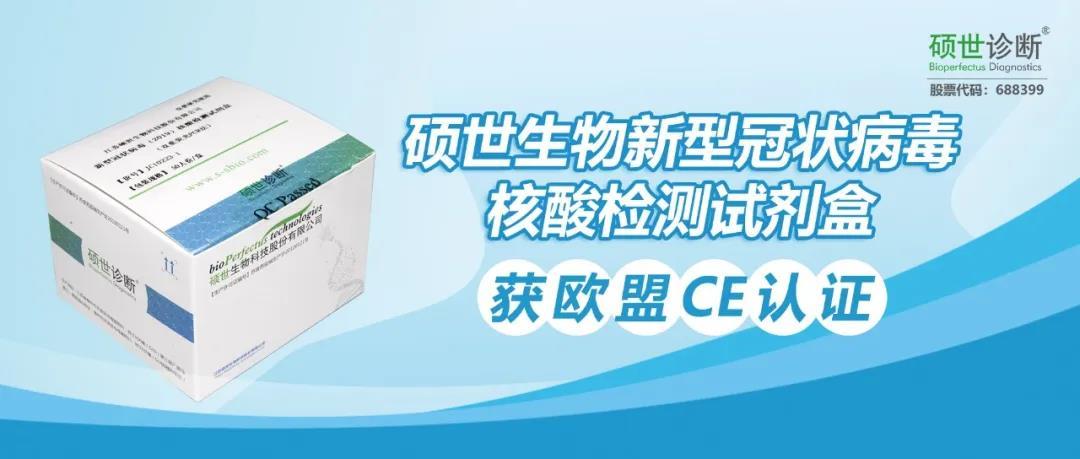 硕世生物新型冠状病毒核酸检测试剂盒获得欧盟CE认证
