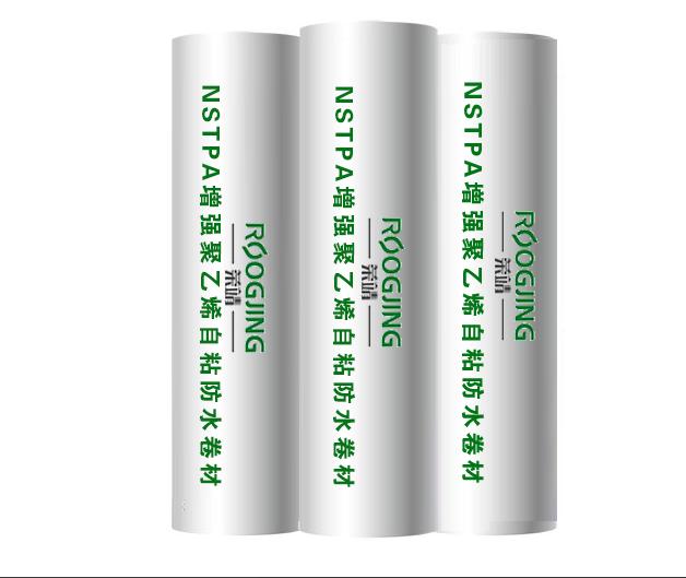 NSTPA增強聚乙烯自粘防水卷材