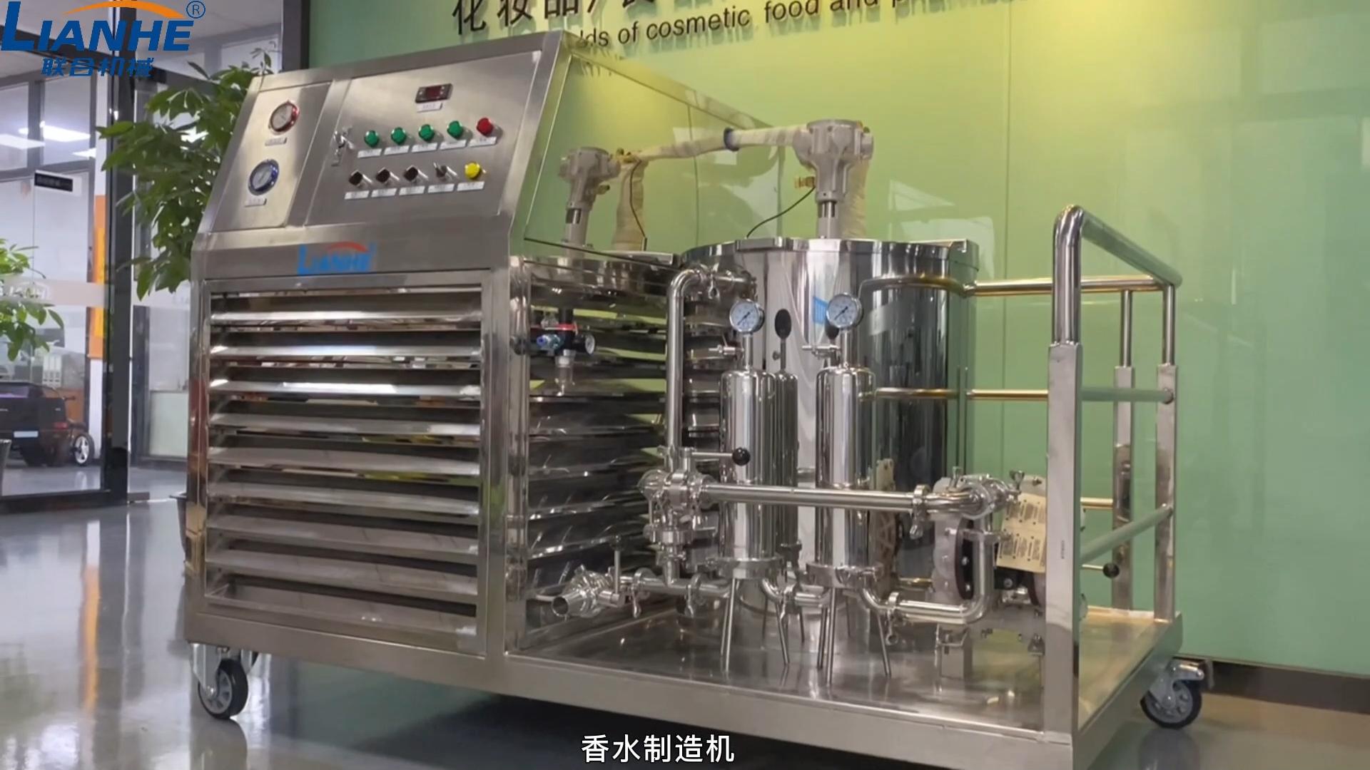 香水机制造机