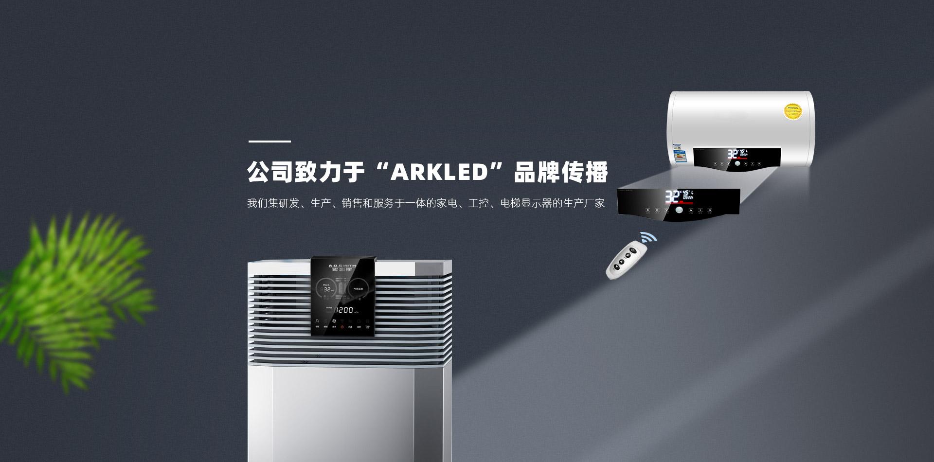 """公司致力于""""ARKLED""""品牌傳播"""