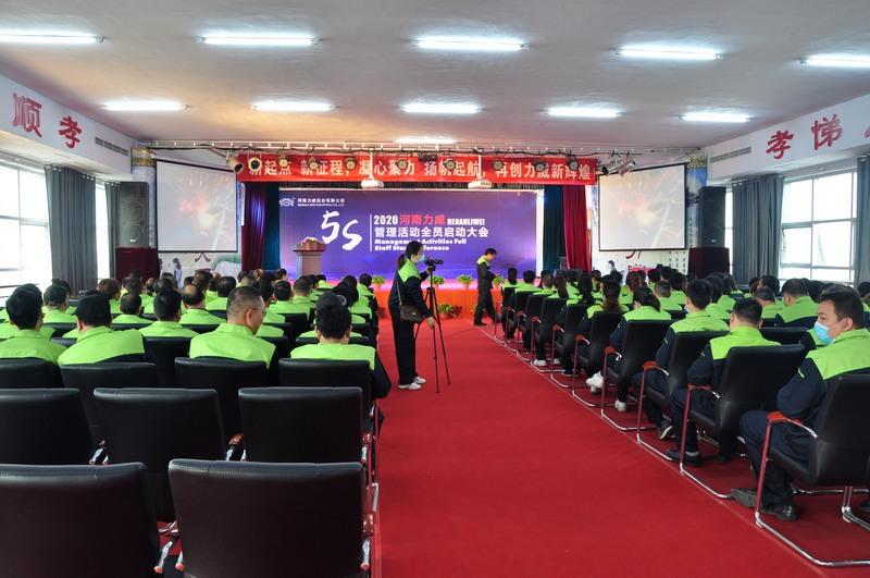 河南力威公司5S管理啟動儀式