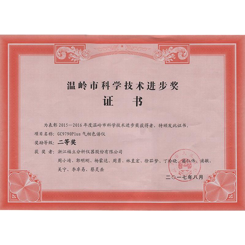 温岭市科学技术进步奖 二等奖2017年