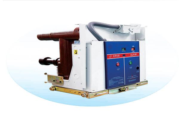 移開式真空負荷開關—熔斷器組合電器