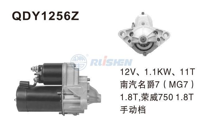 型號:QDY1256Z