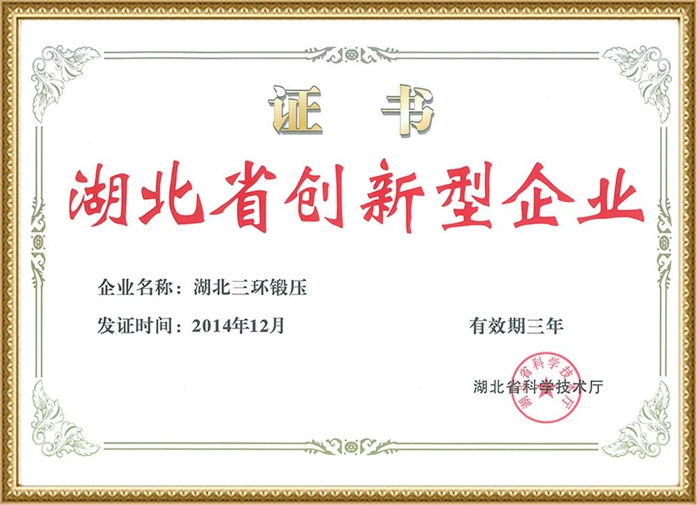 2014.12湖北省创新型企业