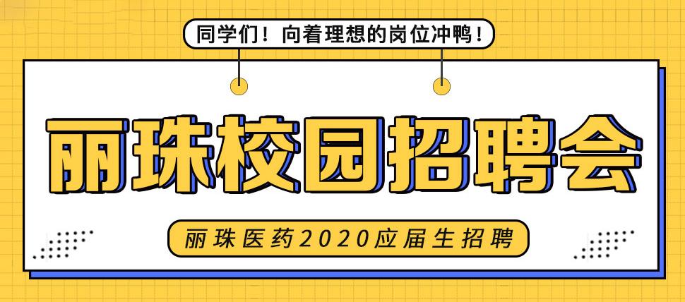 丽珠启动2020届全国校招