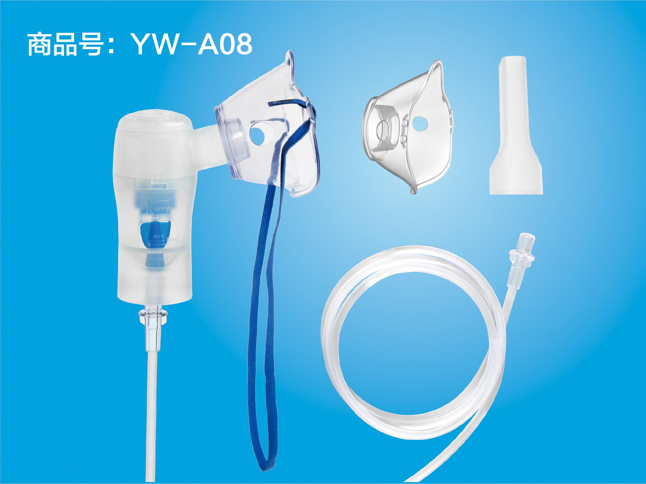 YW- A08綜合型(霧化量可調)