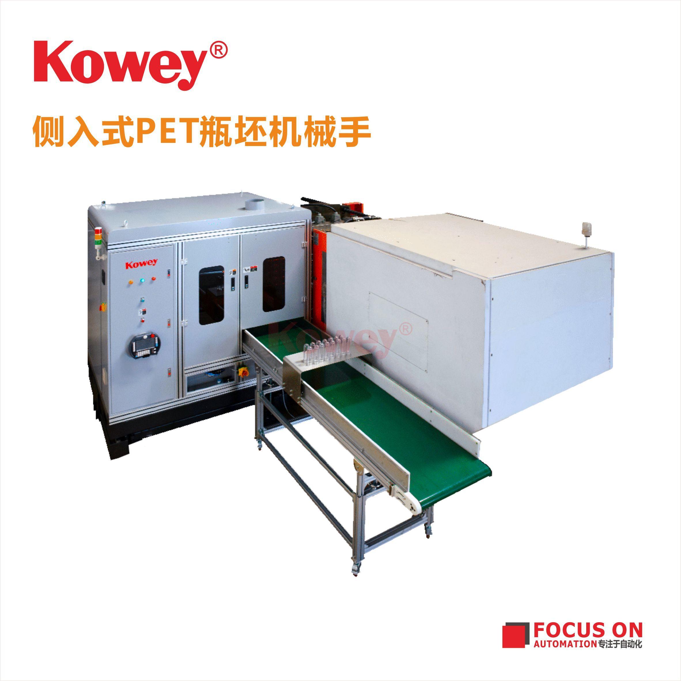 注塑機械手-瓶坯機械手-側入式PET瓶坯機械手-三工位冷卻機械手
