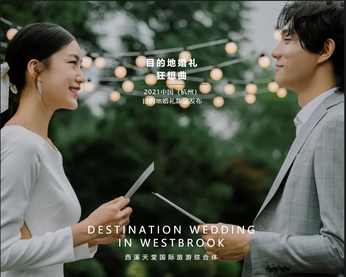 520大片七大影院同步上映!在杭州不到2W就能实现理想的目的地婚礼
