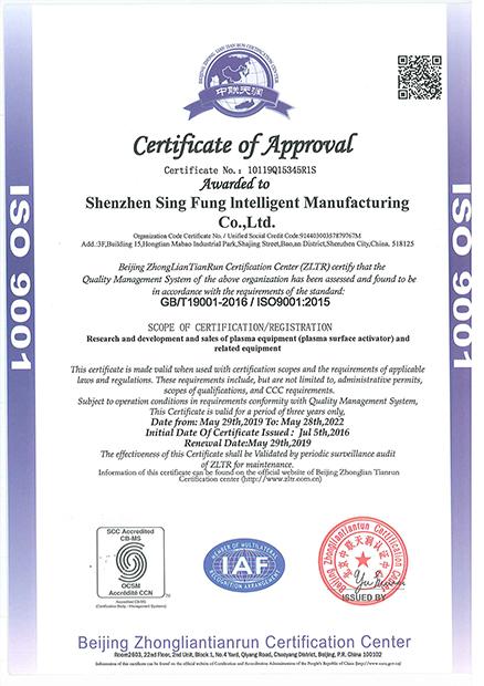质量管理体系认证证书 ISO900英文