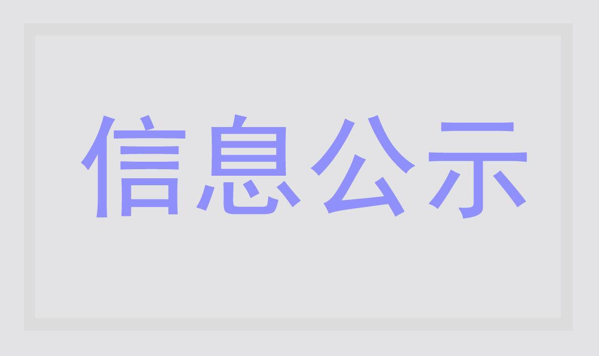 邯鄲市趙都精細化工有限公司 年產300噸氨甲苯酸生產建設項目 環境影響評價第二次公示