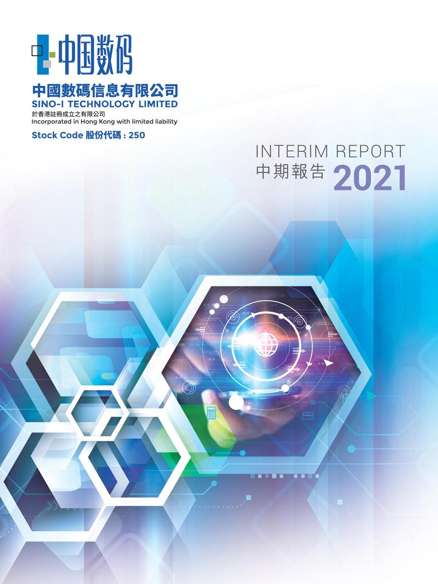 2021年中期报告