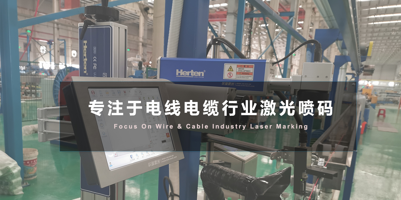电线电缆喷码机-二维码激光打标机-激光打标机-激光喷码机-激光刻字机-激光打码机-光纤激光打标机-紫外激光打标机-北京BET9娱乐平台BET9娱乐平台科技有限公司