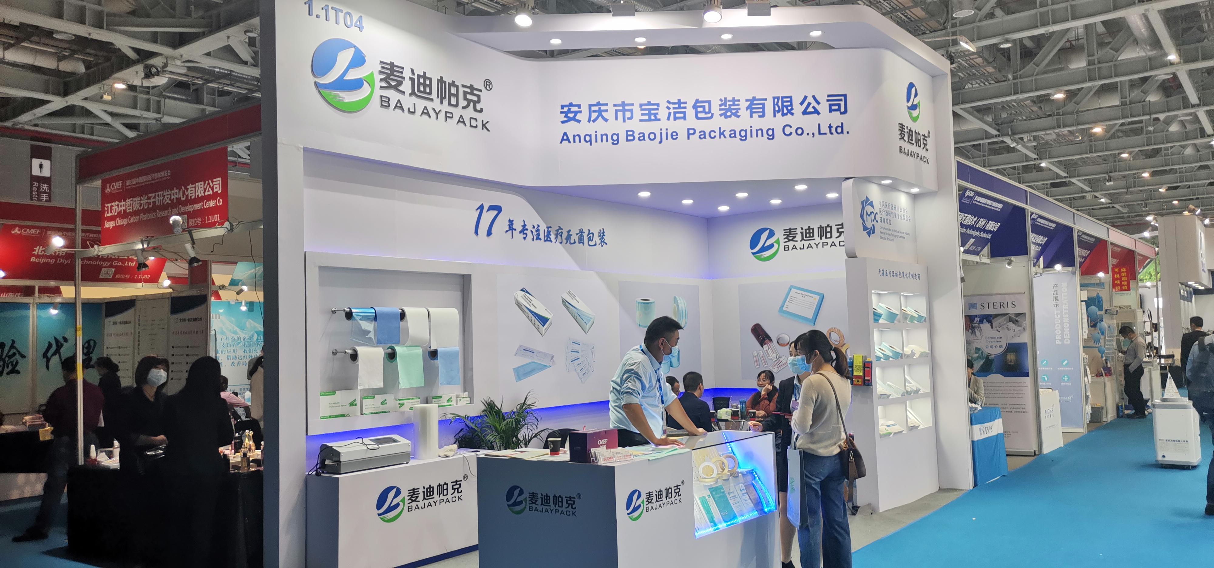 安慶寶潔包裝有限公司參加83屆中國國際醫療器械博覽會