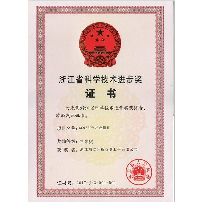浙江省科学技术进步奖三等奖 GC9720气相色谱仪