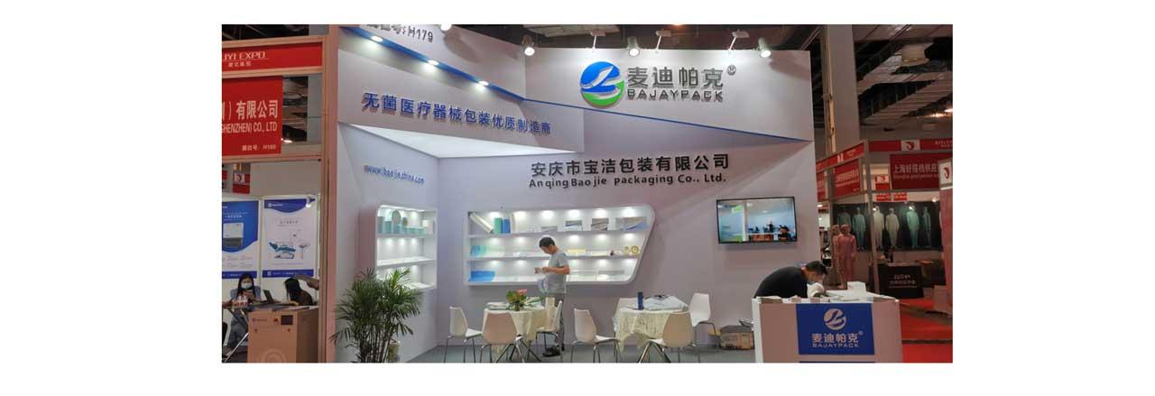 逐夢未來相約國際醫用消毒及感控設備展覽會