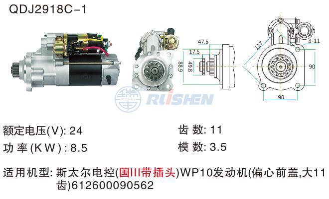 型號:QDJ2918C-1