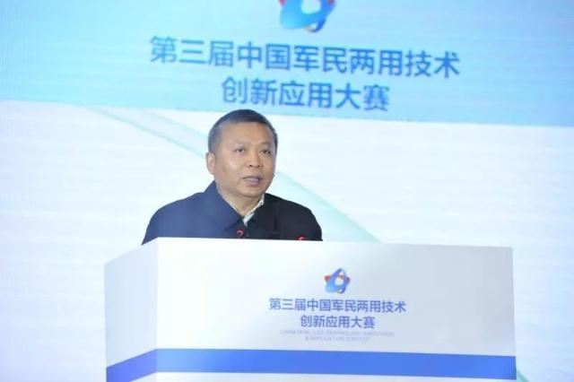 第三届中国军民两用技术创新应用大赛圆满结束