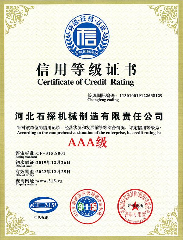 9-AAA級信用等級證書2019