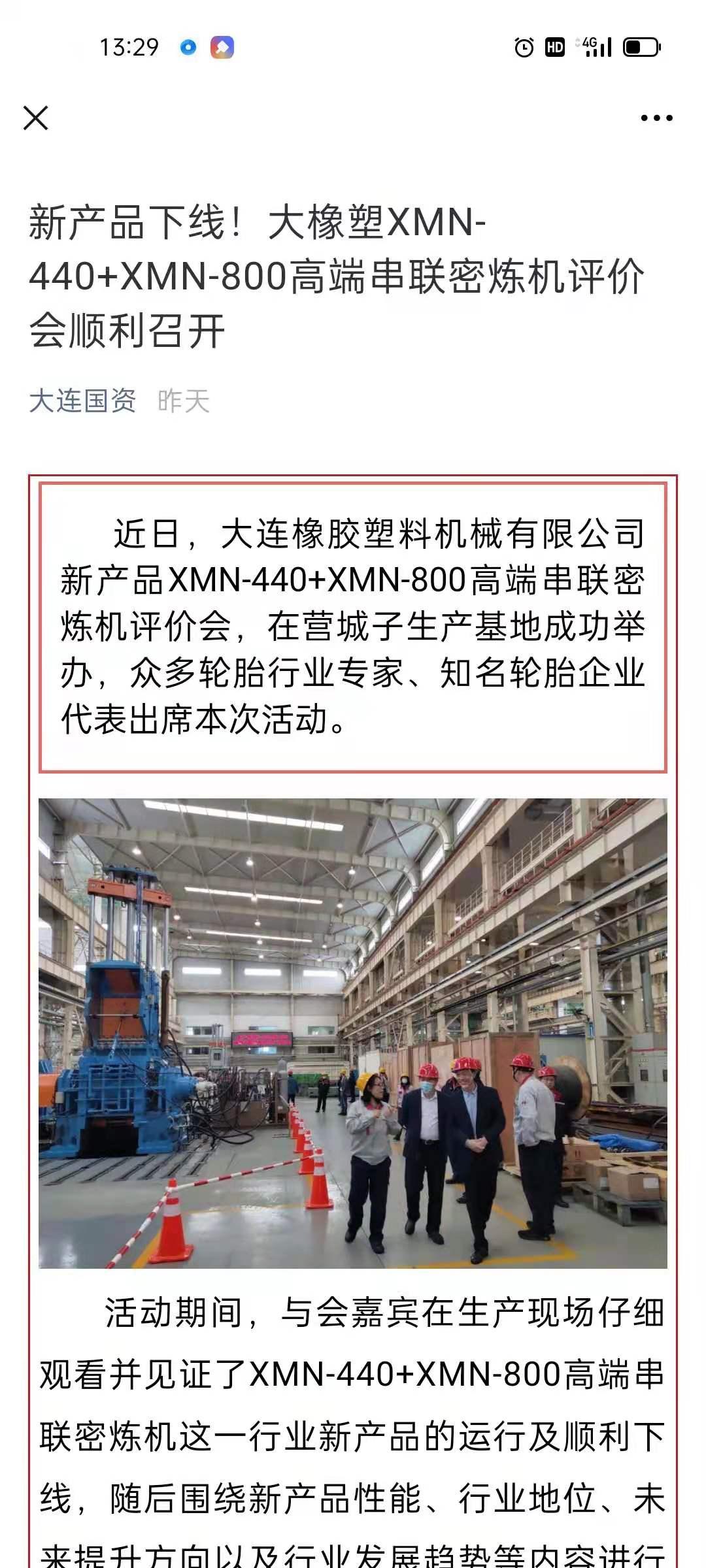 新產品下線!大橡塑XMN-440+XMN-800高端串聯密煉機評價會順利召開