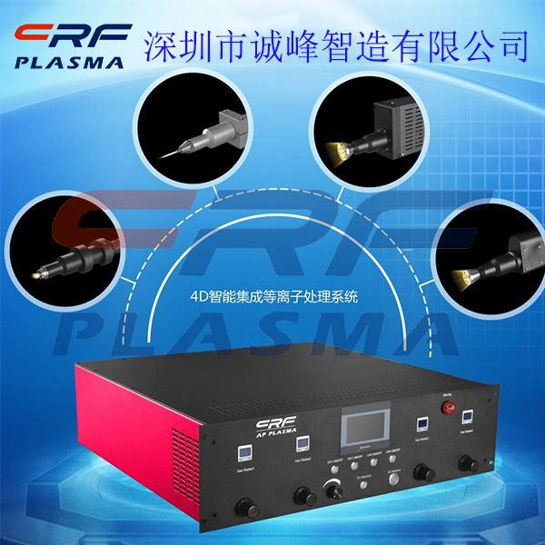 选购1台诚峰智造低温等离子表面处理设备价格多少?