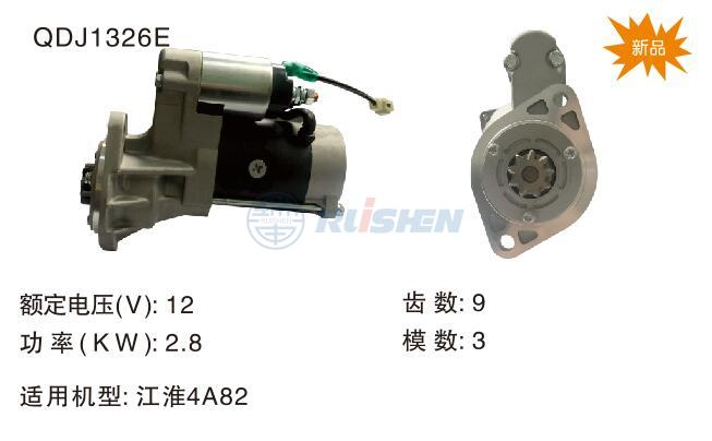 型號:QDJ1326E