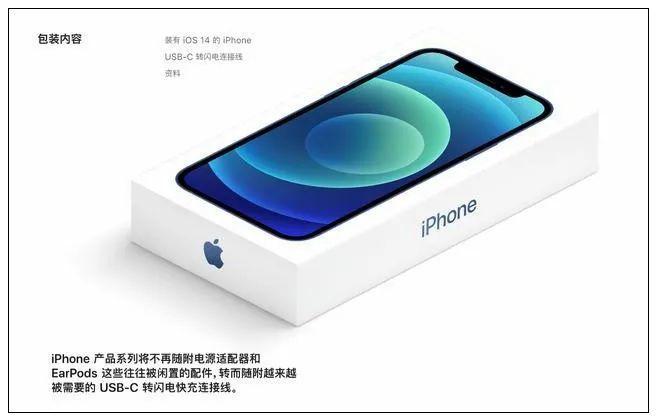 iPhone13可能又要取消配件,事情可能不这么简单!