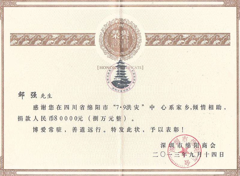 榮譽證書(洪災)