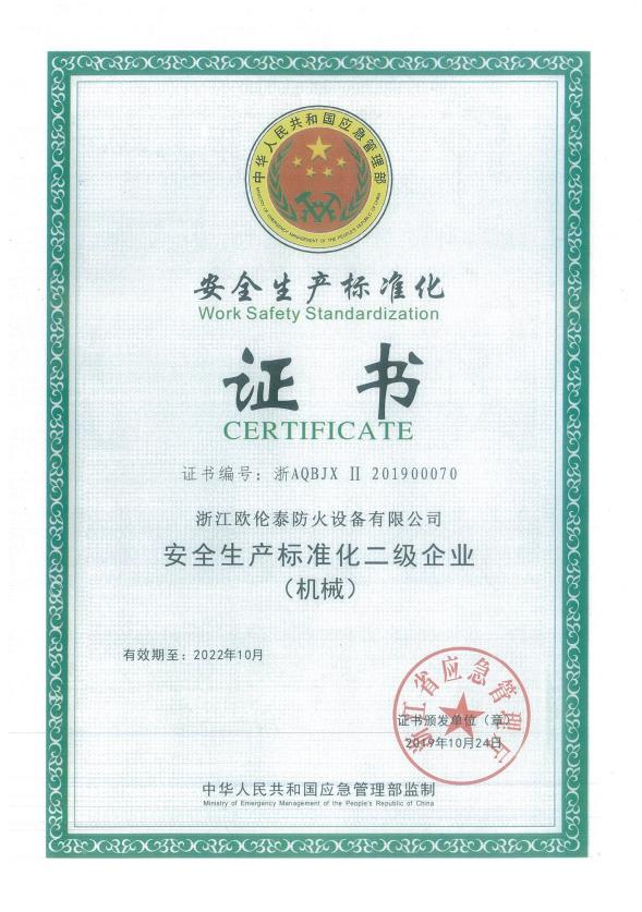 安全生产标准化证书欧伦泰(Vilid Until 2022.10)