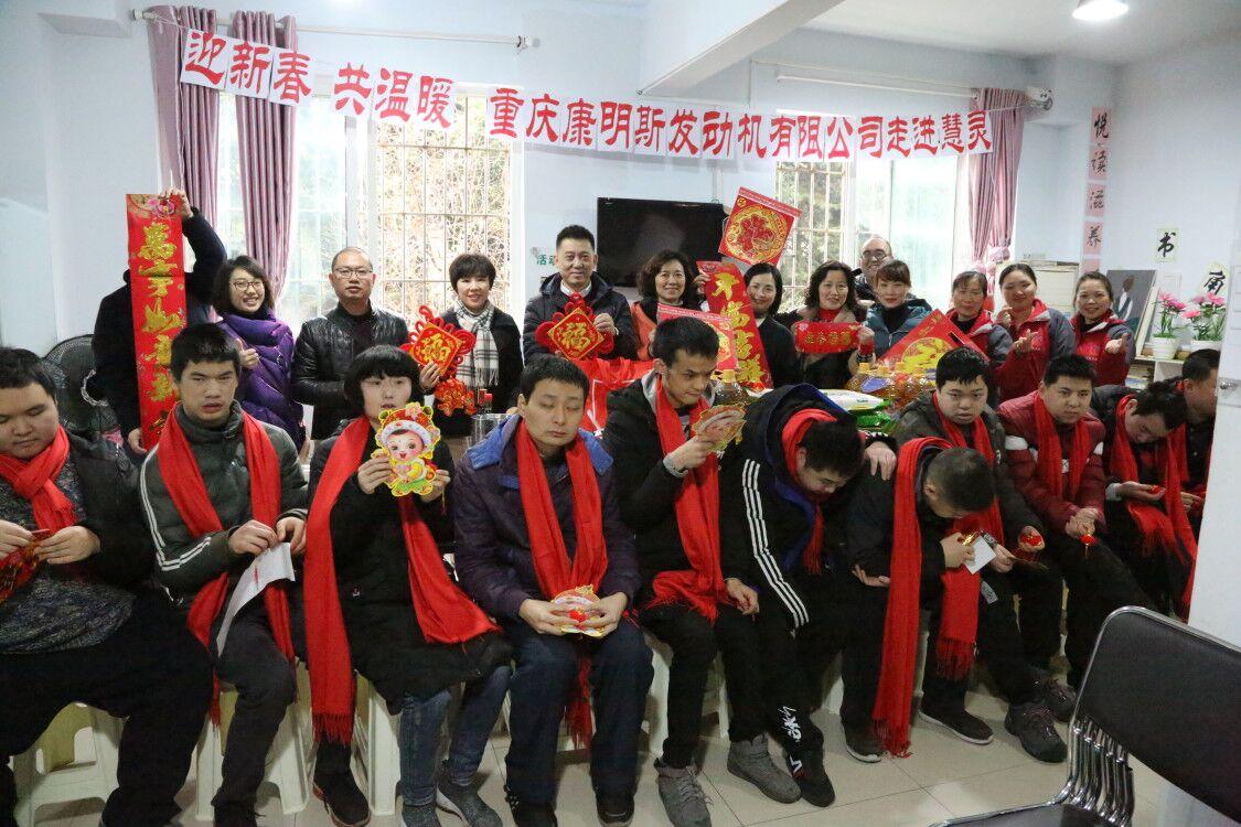 2019年1月8日,重慶康明斯發動機有限公司開展了迎新春、送溫暖愛心公益活動。
